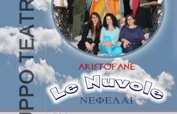 """""""Il divertimento è una cosa seria"""": domenica 4 giugno l'IIS """"Oliveti- Panetta"""" di Locri (RC) mette in scena """"Le Nuvole"""" di Aristofane"""